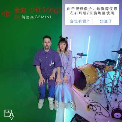 簡迷離 - 金曲 - Single
