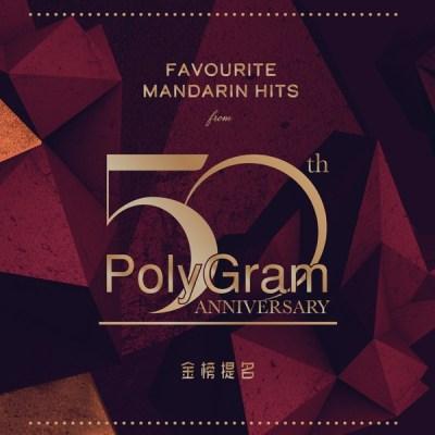 群星 - Favourite Mandarin Hits From ... PolyGram 50th Anniversary
