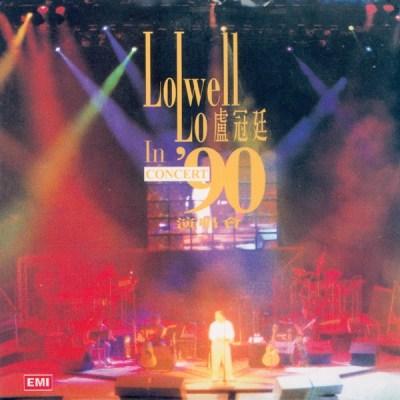 卢冠廷 - '90演唱会
