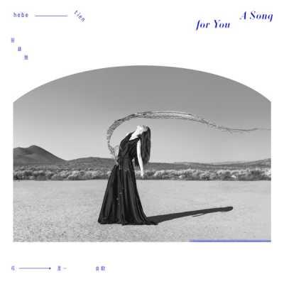 田馥甄 - 或是一首歌 - Single