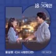 download lagu Yoon Sang Hyun If We Love Again