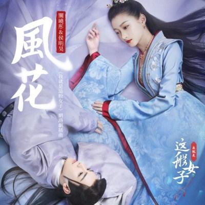關曉彤 & 侯明昊 - 風花 (網路劇《我就是這般女子》插曲) - Single