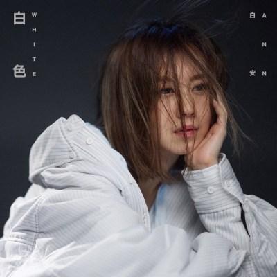 白安 - 白色 (戲劇《緊急公關》插曲) - Single