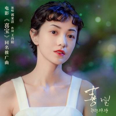 郭采潔 - 喜寶 (電影《喜寶》同名推廣曲) - Single