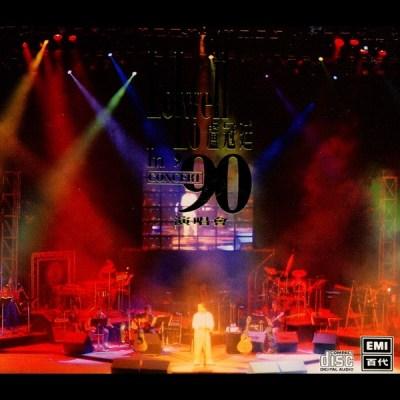 卢冠廷 - Lowell Lo In Concert '90