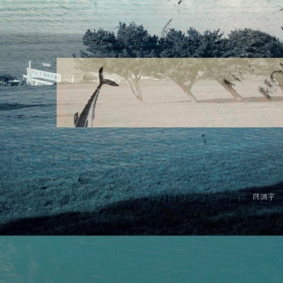陳鴻宇 - 湖的另一岸 - Single
