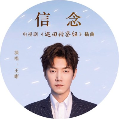 王晰 - 信念 (電視劇《巡迴檢察組》插曲) - Single