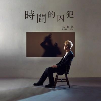 林奕匡 - 時間的囚犯 - Single