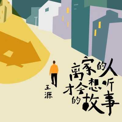王源 - 離家的人才會想聽的故事 - Single