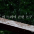 "Meditation Rain Sounds, Relaxing Rain Sounds & BodyHI - !!!"" 비 소리에 관한 연구 ""!!!"