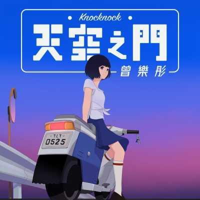 曾樂彤 - 天空之門 - Single