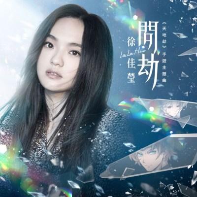 徐佳瑩 - 問劫 (手遊《天地劫》主題曲) - Single