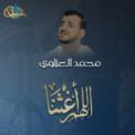 Free Download Mohammed Alazawi Takbeerak Al Eid (al Harm) Mp3
