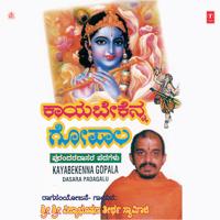 Ugabhoga Vidya Bhushana Theertha MP3