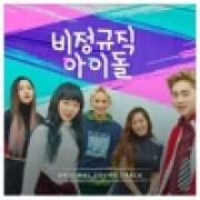 download lagu KIM HEE JEONG, HWANG SEUNG UN, LEE SUHYUN, VIINI & KWON YOUNGDEUK RED CARPET