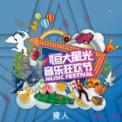 Free Download 瘦人 湖区 (现场版) Mp3