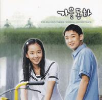 Autumn Story (Main Title) [Instrumental] Choi Tae Wan