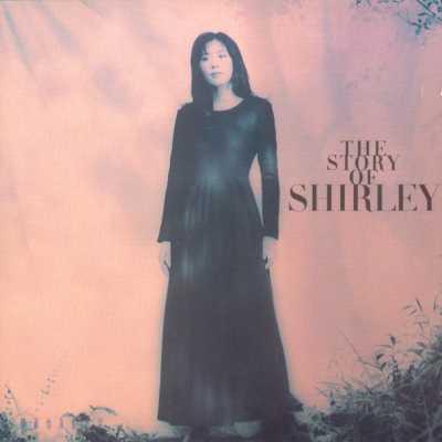 Shirley Kwan - 真假情话