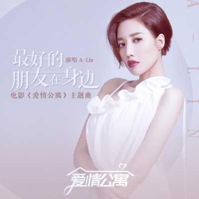 A-Lin - 最好的朋友在身邊(電影《愛情公寓》主題曲) - Single