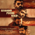 Free Download A. R. Rahman, Sunitha Sarathy, Arjun Chandy & Sathya Prakash Sevandhu Pochu Nenju (From