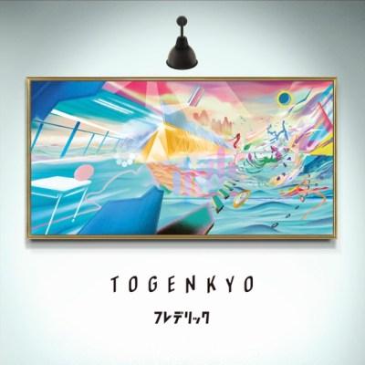 フレデリック - Togenkyo