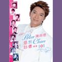 Free Download Chan Ho-Tak 勁草嬌花 Mp3
