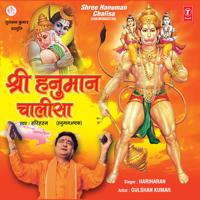 Shree Hanuman Chalisa Hariharan MP3