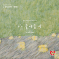 Free Download Youngjae & Park Jimin I'm All Ears Mp3