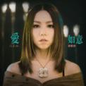 Free Download G.E.M. 愛如意 (電影《阿修羅》主題曲) Mp3