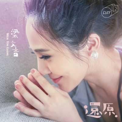 梁文音 - 还原 (电视剧「我的极品男友」插曲) - Single