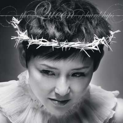 刘美君 - Queen of Hardships