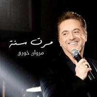 Marret Seni Marwan Khoury