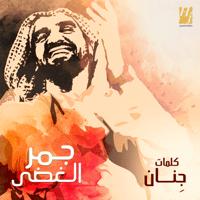 Jamr Elghadha Hussain Al Jassmi MP3