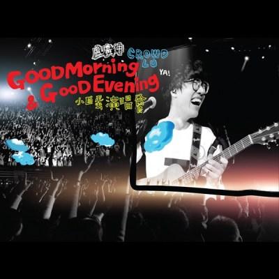 盧廣仲 - Good Morning & Good Evening 小巨蛋演唱會 (Live)