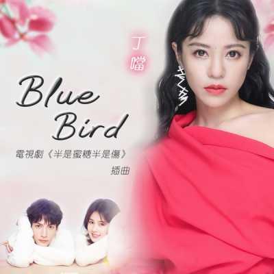 丁噹 - Blue Bird (電視劇《半是蜜糖半是傷》插曲) - Single