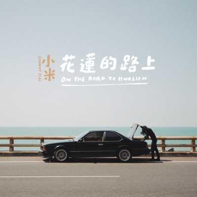 小米Johnny Tsai - 花蓮的路上 - Single