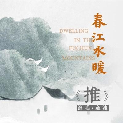 金池 - 推 (電影《春江水暖》推廣曲) - Single