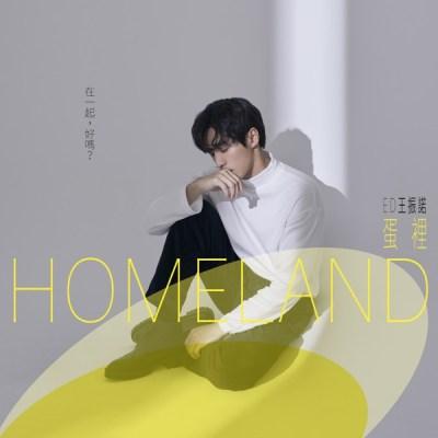王振諾 - 蛋裡 - Single