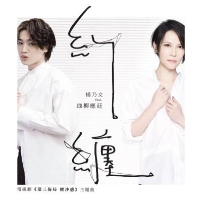 楊乃文 - 糾纏 (feat. Jer 柳應廷) [電視劇《第三佈局 塵沙惑》主題曲] - Single