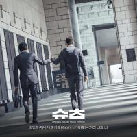 Rain, Street, You and Me Kang Minkyung & Kisum