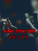scary story 100 スキャスト
