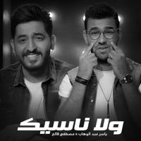 Wala Naseek Yasser Abdulwahab & Mustafa Faleh MP3