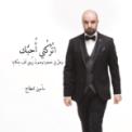 Free Download Mamon Al Nattah & Fayez Al Saeed Ya Halaha Mp3
