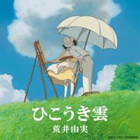 Vapor Trail / Hikouki Gumo Yumi Arai