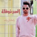 Free Download Rakan Khalid Enhadar Zouqak Mp3