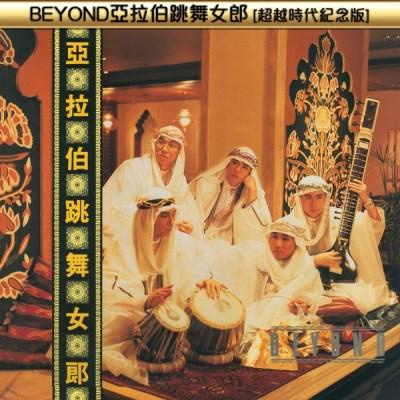 Beyond - 亚拉伯跳舞女郎(超越时代纪念版)