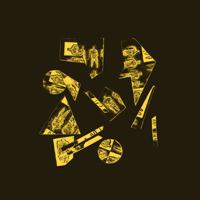 Burst (feat. Dan Moss) [Calibre Remix] SpectraSoul