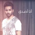 Free Download Fouad Abdul Wahed Ana Asdaq Mp3