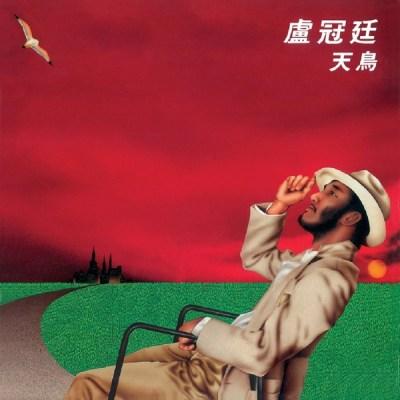 卢冠廷 - 天鸟