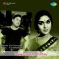 Free Download T. M. Sounderarajan Poyum Poyum Mp3